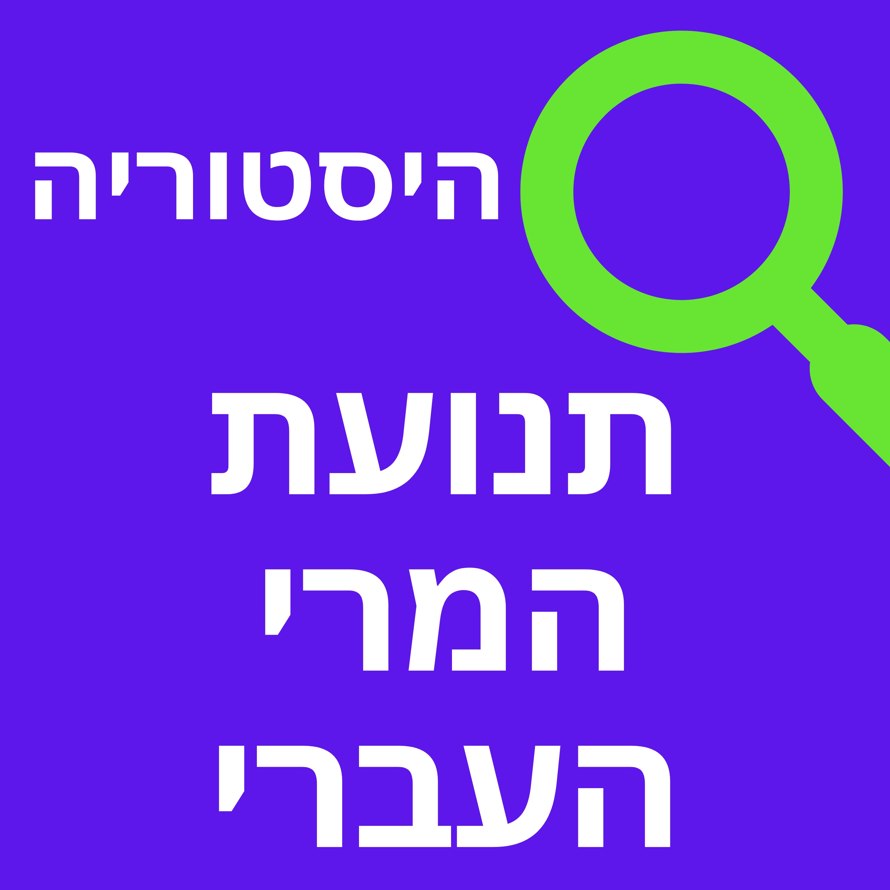 פרק 4: תנועת המרי העברי | היסטוריה