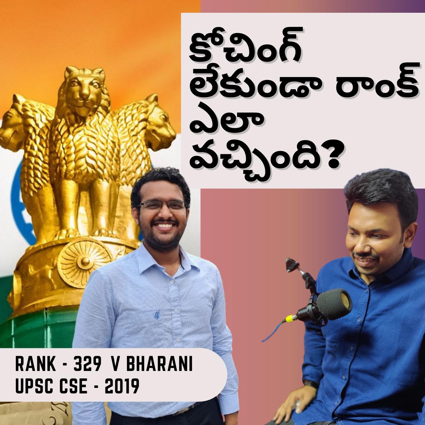 How to crack UPSC without Coaching - UPSC CSE Ranker V Bharani (329) in Telugu